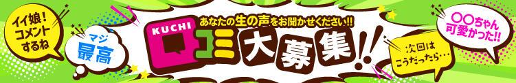 口コミ大募集中!! ミラー(桜町(土浦市)/ソープ)