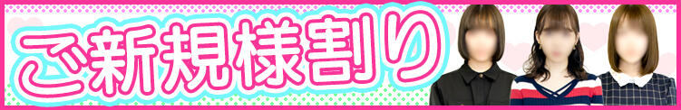 ☆★☆ご新規様割り☆★☆ 池袋しろパラ(池袋/デリヘル)