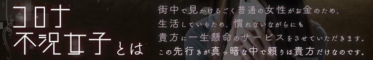 [コンセプト]コロナ不況女子とは? コロナ不況女子(五反田/デリヘル)