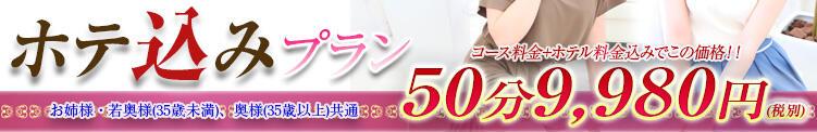 ◆ホテ込みプラン◆ 胡蝶蘭(池袋/ホテヘル)