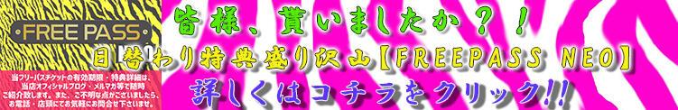 officialブログやメルマガで【特典】を日替わり配信‼ CHOCOLATE CLUB(ちょこらぶ)(池袋/ピンサロ)