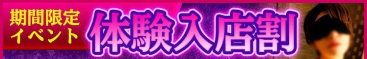入店シーズン到来!【体験入店割】スタート! エマニエル(曙町/ヘルス)