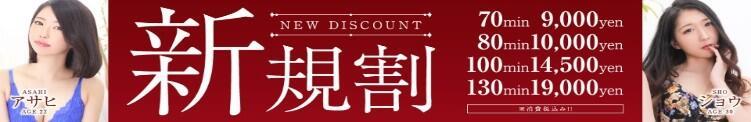 ご新規様に嬉しいお知らせ☆70分8000円! ドMな奥様 大阪本店(日本橋/デリヘル)