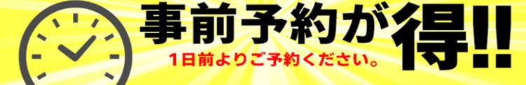 事前予約割」とお伝え下さいませ最大9000円の割引! 素人おもらし秘大作戦(蒲田/デリヘル)