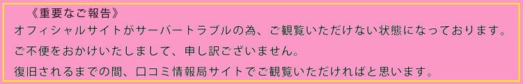 《重要なお知らせ》 出張ハプニングマッサージ立川 ガブリボディエブリボディ(立川/デリヘル)