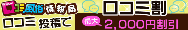 口コミ投稿で最大2,000円割引! 手コキ専門店「寸止め抜き地獄」(五反田/デリヘル)
