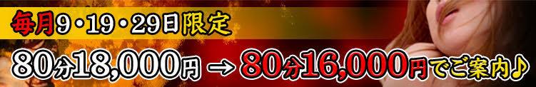 【毎月9・19・29日限定】 アヘアヘ人妻ちんちん電車(鶯谷/デリヘル)
