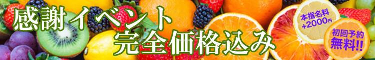 ●感謝イベント● ドスケベ痴女回春悶絶M男塾(蒲田/デリヘル)