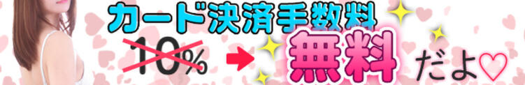 ★クレジットカード手数料 無料★ 黒髪美少女図鑑(池袋/デリヘル)