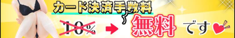 ★クレジットカード手数料 無料★ 大人女子ゴルフ部(池袋/デリヘル)