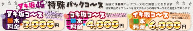 ☆☆☆ヌキ坂46特殊パックコース☆☆☆ つくば風俗エキスプレス   ヌキ坂46(つくば/デリヘル)