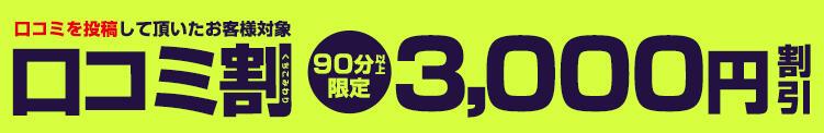 口コミ投稿で3,000円割引★『口コミ割』 セクハラ待ちの社長秘書(新宿・歌舞伎町/デリヘル)