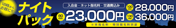 18時からお得に!!★コミコミでお得な『ナイトパック』 セクハラ待ちの社長秘書(新宿・歌舞伎町/デリヘル)