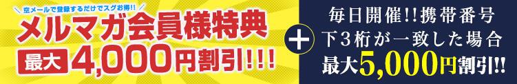 メルマガ登録で最大4,000円割引 セクハラ待ちの社長秘書(新宿・歌舞伎町/デリヘル)