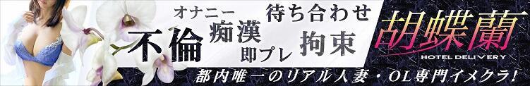 池袋西口大人のイメクラ【胡蝶蘭】 ONEPIECE(ワンピース)(池袋/ホテヘル)