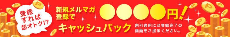 ☆新規メルマガ会員限定☆ GALAXY NEO(赤羽/ピンサロ)