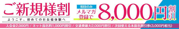 【ご新規様限定】8,000円割引!オープニングキャンペーン【期間限定】 セクハラ待ちの社長秘書(新宿・歌舞伎町/デリヘル)