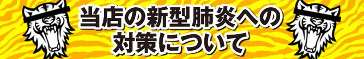当店の新型肺炎への対策について パイセン(大森/おっパブ・セクキャバ)