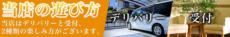 ◇◆◇当店遊び方◇◆◇ 渋谷くいーんず(渋谷/デリヘル)