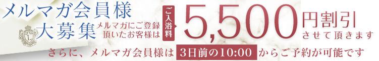 期間限定-メルマガ登録でご入浴料5500円割引 LUXE(リュクス)(吉原/ソープ)