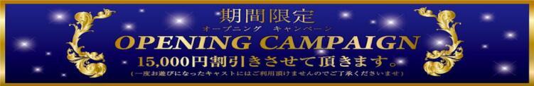 オープニング キャンペーン「15,000円割引」 コルドンブルー(吉原/ソープ)
