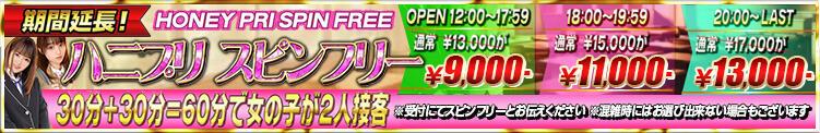 大好評‼️ ✌️目黒のW回転コース!! ハニープリンセス(目黒/ピンサロ)