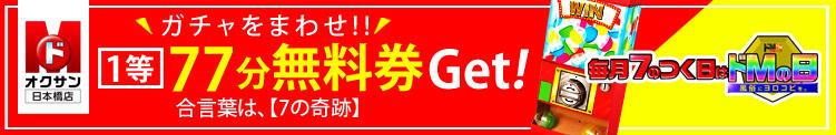 ■77分完全無料券★当たる♪7のキセキ!■ ドMな奥さん 日本橋店(日本橋/デリヘル)