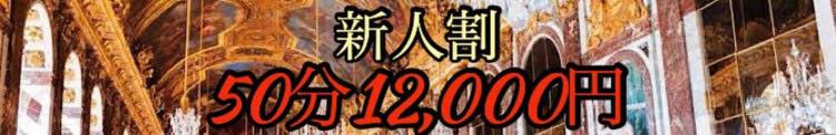 オールタイム50分12000円★新人割★ ChuChu(池袋/デリヘル)