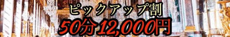 オールタイム50分12000円★ピックアップ割★ ChuChu(池袋/デリヘル)