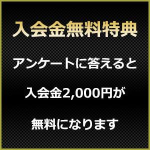 入会金無料キャンペーン 恋するべっぴんさん(鶯谷/デリヘル)