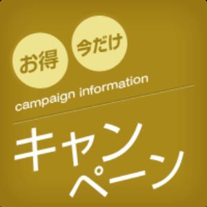 ★★お得なキャンペーン情報♪★★ 錦糸町ミセスアロマ(錦糸町/デリヘル)