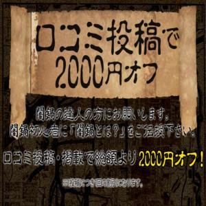 口コミ投稿で2000円オフ 絶対服従!闇鍋会(新宿・歌舞伎町/デリヘル)