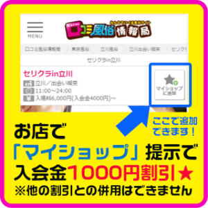 マイショップ登録で1000円割引 セリクラin立川(立川/出会い喫茶)
