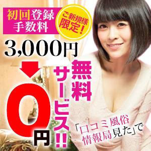 NEW OPEN記念キャンペーン マッチング方式 東京モニターガールズ 電マ女子(新宿/デリヘル)