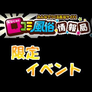 口コミ限定イベント!! ピュアセレクション(錦糸町/デリヘル)