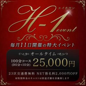 【100分25,000円】毎月11日開催H-1・月に一度の大感謝祭 新宿ハイブリッドマッサージ(新宿/デリヘル)