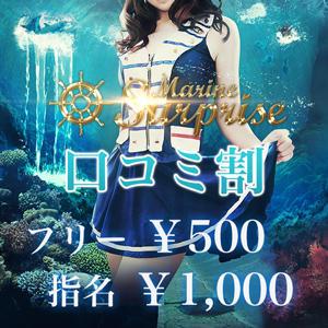 局割30分5200円~! マリンサプライズ(五反田/ピンサロ)