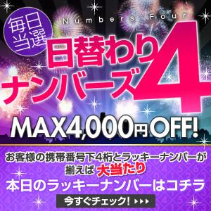 ラッキーナンバーとお客様の携帯番号下4桁が揃えば大当たり!! MAX☆CLUB(平塚/ピンサロ)
