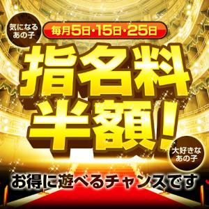 5の付く日は【指名料半額DAY】 MAX☆CLUB(平塚/ピンサロ)