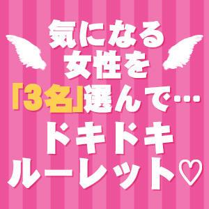 気になる女性を3名選んでドキドキルーレット☆ 五反田女子大生(五反田/デリヘル)