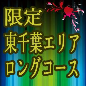 東千葉ちゃんこのイベント 素人巨乳ちゃんこ「東千葉店」(栄町(千葉市)/デリヘル)