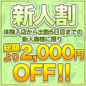 新人割!!総額より2000円OFF 吉祥寺人妻研究会(吉祥寺/デリヘル)