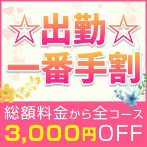 ☆★出勤一番手割☆★ HANAZONO GIRL(鶯谷/デリヘル)