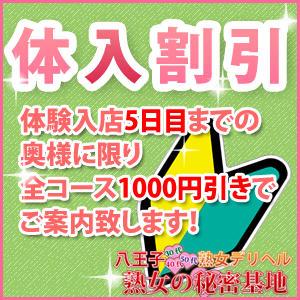 体験入店割り! 八王子熟女の秘密基地(八王子/デリヘル)