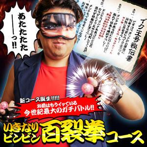 お前はもうイッている!いきなりビンビン百裂拳コース!※無料でお選びできます。 渋谷 風俗 いきなりビンビン伝説(渋谷/ホテヘル)