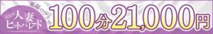 期間限定★100分21,000円@ご新規様&フリー 五反田人妻ヒットパレード(五反田/デリヘル)