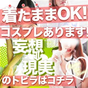 着たままOK!!妄想を現実に!コスプレオプション3種! 赤とんぼ(川崎堀之内/ソープ)