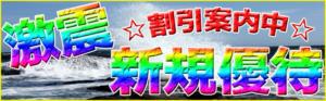 激震!!新規割 錦糸町人妻城(錦糸町/デリヘル)