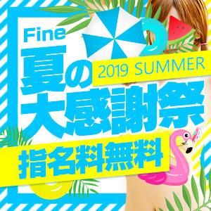 Fine 【夏の大感謝祭】 皆様,いつもご利用いただきありがとうございます!! Fine(本厚木/デリヘル)