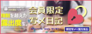 会員限定写メ日記 新生!いーぐみ-東京キャンパス-(錦糸町/デリヘル)